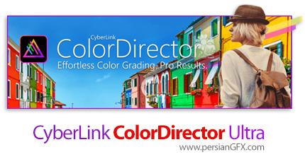دانلود نرم افزار تصحیح و بهبود رنگ ها در فیلم - CyberLink ColorDirector Ultra v9.0.2107.0 x64