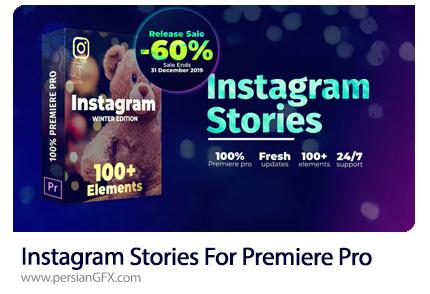 دانلود پروژه آماده استوری های اینستاگرام برای پریمیر پرو به همراه آموزش ویدئویی - Instagram Stories For Premiere Pro