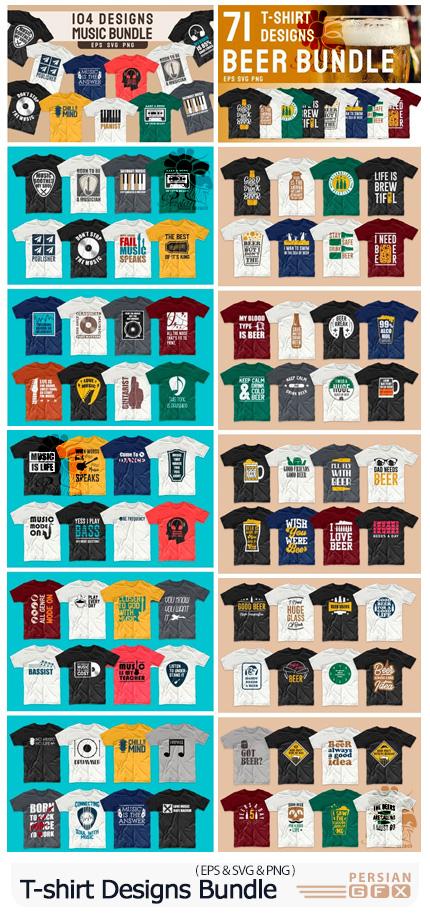 دانلود مجموعه طرح های آماده چاپی تی شرت - T-shirt Designs Bundle