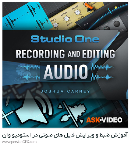دانلود آموزش ضبط و ویرایش فایل های صوتی در استودیو وان - Recording And Editing Audio