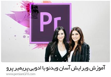 دانلود آموزش ویرایش آسان ویدئو با ادوبی پریمیر پرو - Super Simple Video Editing Using Adobe Premiere Pro