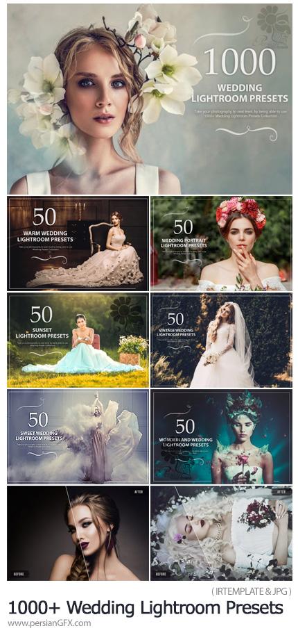 دانلود بیش از 1000 پریست حرفه ای لایتروم عروسی - 1000+ Wedding Lightroom Presets