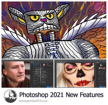 دانلود آموزش ویژگی های جدید فتوشاپ 2021 - Photoshop 2021 New Features