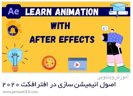 دانلود آموزش اصول انیمیشن سازی در ادوبی افترافکت 2020 - Learn The Basics Of Animation