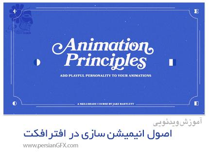 دانلود آموزش اصول انیمیشن سازی: بازیگوشی با کاراکتر ها در افترافکت - Animation Principles: Add Playful Personality To Your Animations