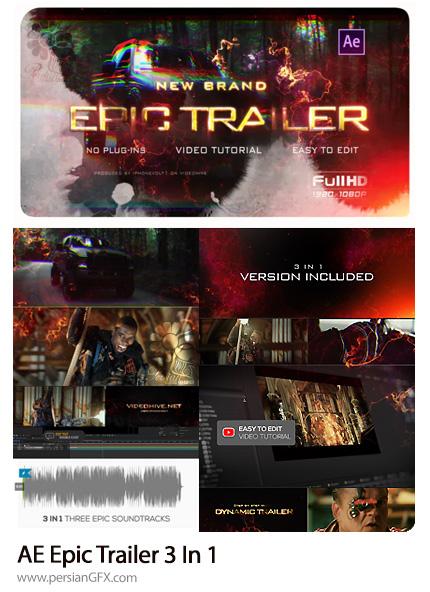 دانلود پروژه افترافکت 3 تریلر سینمایی برای فیلم های حماسی به همراه آموزش ویدئویی - Epic Trailer 3 In 1
