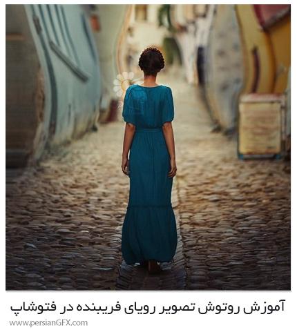دانلود آموزش روتوش تصویر رویای فریبنده در فتوشاپ - Silent Editing Deceiving Dream