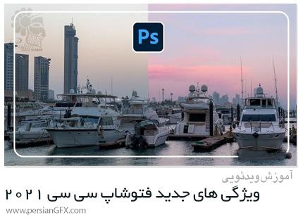 دانلود آموزش ویژگی های جدید سرگرم کننده فتوشاپ سی سی 2021 - Adobe Photoshop CC 2021: Fun New Features