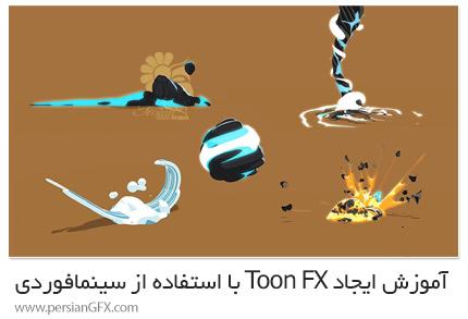 دانلود آموزش ایجاد Toon FX با استفاده از سینمافوردی - Toon FX Using Cinema 4D