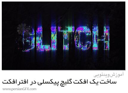 دانلود آموزش نحوه ساخت یک افکت گلیچ پیکسلی در افترافکت - Create A Pixelated Glitch Effect