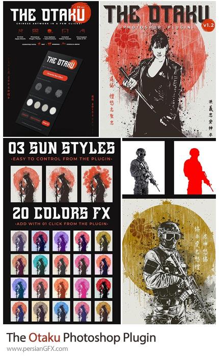 دانلود پلاگین فتوشاپ تبدیل عکس به آثار گرافیکی ژاپنی به همراه آموزش ویدئویی - The Otaku Photoshop Plugin