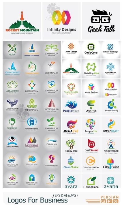 دانلود مجموعه آرم و لوگوی متنوع برای بیزینس - Logos For Business