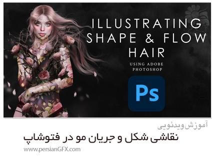 دانلود آموزش نقاشی شکل و جریان مو در فتوشاپ - Hair Painting For Beginners