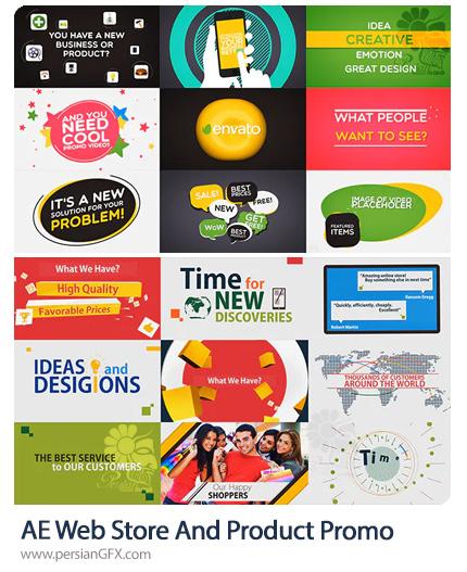 دانلود 2 پروژه افترافکت پرومو تبلیغاتی فروشگاه و محصولات اینترنتی - Web Store And Product Promo