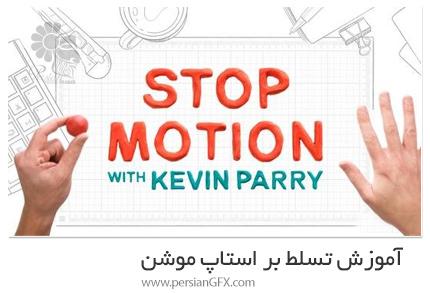 دانلود آموزش تسلط بر استاپ موشن - Stop Motion With Kevin Parry