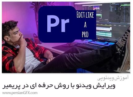 دانلود آموزش ویرایش ویدئو با روش حرفه ای در پریمیر پرو - Edit Like A Pro With This Video Editing Workflow
