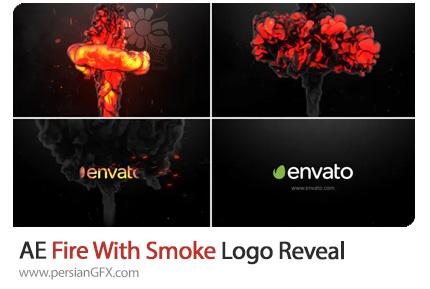دانلود پروژه افترافکت نمایش لوگو با افکت انفجار دود و آتش - Fire With Smoke Collision Logo Reveal