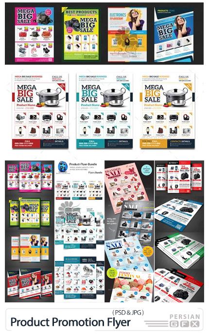 دانلود مجموعه پوستر و بروشور تبلیغاتی محصولات مختلف برای فروش - Product Promotion Flyer Bundle