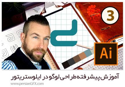 دانلود آموزش پیشرفته طراحی لوگو در ادوبی ایلوستریتور - Logo Design In Adobe Illustrator - The Advanced Level
