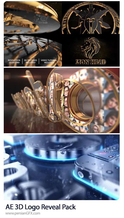دانلود 3 پروژه افترافکت نمایش لوگو با افکت های سه بعدی متنوع به همراه آموزش ویدئویی - 3D Logo Reveal Pack