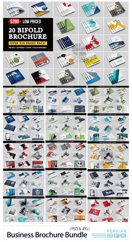 دانلود 20 قالب لایه باز بروشورهای دولت تجاری - Business Brochure Bundle