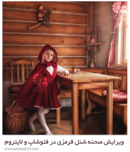 دانلود آموزش ویرایش صحنه شنل قرمزی در فتوشاپ و لایتروم - My Little Red Riding Hood Special Edition