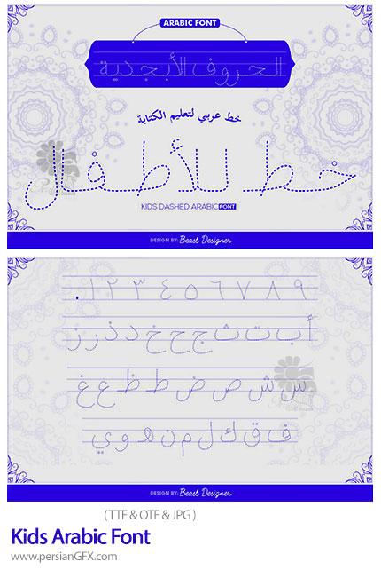 دانلود فونت عربی دست خط کودکانه