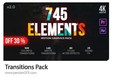 دانلود پک ترانزیشن های متنوع برای ساخت موشن گرافیک به همراه آموزش ویدئویی - Transitions Pack