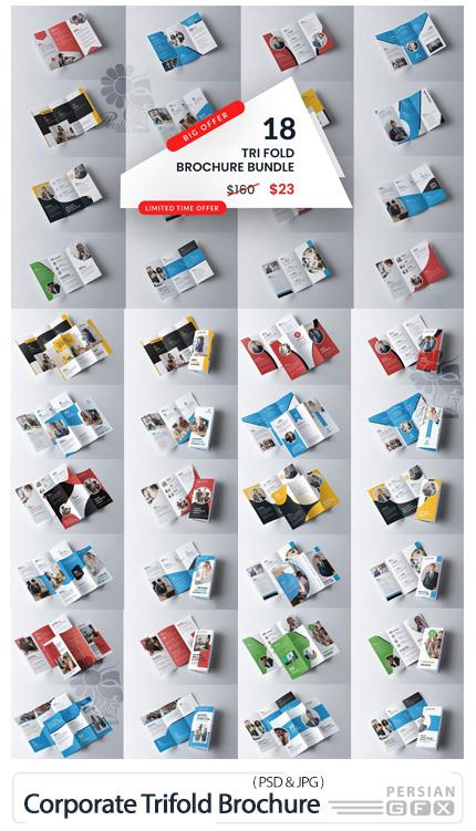 دانلود مجموعه بروشورهای تجاری سه لت با رنگبندی متنوع - Corporate Trifold Brochure Bundle