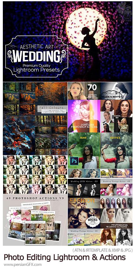 دانلود مجموعه اکشن فتوشاپ و پریست های لایتروم ویرایش تصاویر برای طراحان و عکاسان - Photo Editing Lightroom Presets And Photoshop Actions