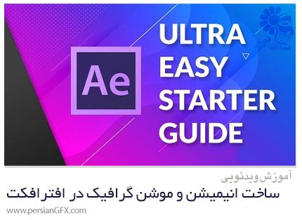 دانلود آموزش راهنمای آسان برای ساخت انیمیشن و موشن گرافیک در افترافکت - Ultra Easy Starter Guide For Motion Graphics And Animations