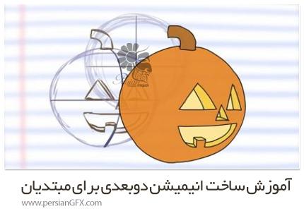 دانلود آموزش مقدماتی ساخت انیمیشن دوبعدی برای مبتدیان - Beginning 2D Animation