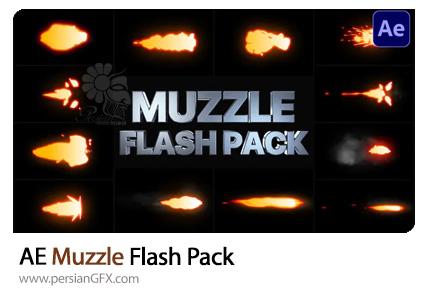 دانلود پک صحنه شلیک گلوله برای ساخت موشن گرافیک در افترافکت به همراه آموزش ویدئویی - Muzzle Flash Pack