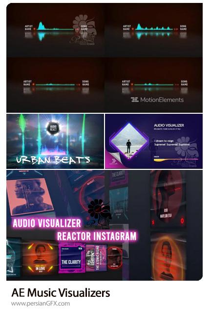 دانلود پروژه افترافکت 4 ویژوالایزر موزیک مختلف به همراه آموزش ویدئویی - Music Visualizers