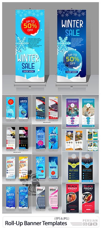 دانلود وکتور بنرهای استند و رول آپ تبلیغاتی - Roll-Up Banner Templates