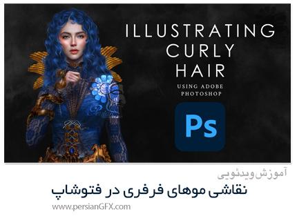 دانلود آموزش نقاشی موهای فرفری در فتوشاپ - Illustrating Curly Hair