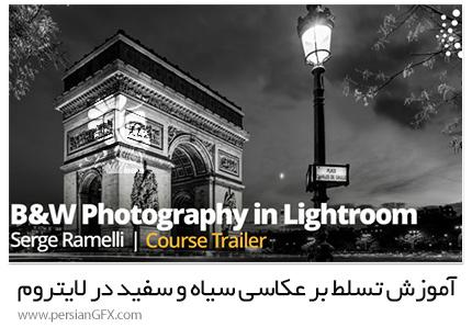 دانلود آموزش تسلط بر عکاسی سیاه و سفید در لایتروم - Black And White Photography