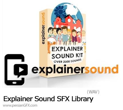 دانلود مجموعه افکت های صوتی برای تیزرهای موشن گرافیک - Explainer Sound SFX Library