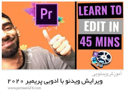 دانلود آموزش ویرایش ویدئو با ادوبی پریمیر 2020 برای مبتدیان - Video Editing With Adobe Premiere Pro