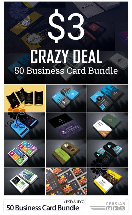 دانلود 50 طرح لایه باز متنوع کارت ویزیت - 50 Business Card Bundle