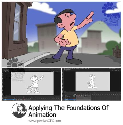 دانلود آموزش اعمال و استفاده از اصول انیمیشن - Applying The Foundations Of Animation