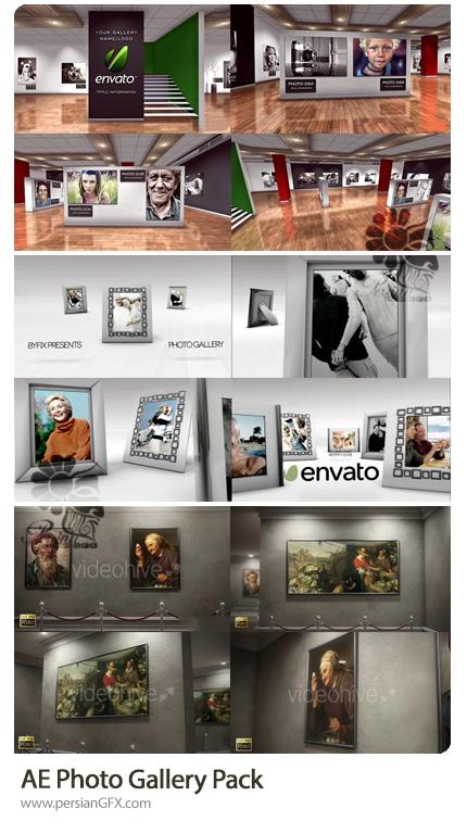 دانلود 3 پروژه افترافکت گالری عکس در موزه و نمایشگاه - Photo Gallery Pack