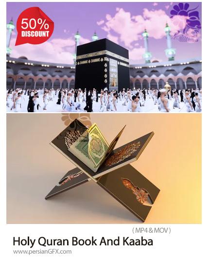 دانلود 2 فوتیج رحل قرآن و کعبه - Holy Quran Book And Kaaba