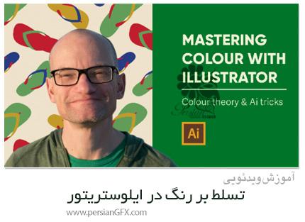 دانلود آموزش تسلط بر رنگ در ایلوستریتور - Mastering Colour With Illustrator