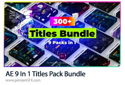 دانلود 9 پک تاتیل های آماده مختلف در افترافکت و پریمیر - 9 In 1 Titles Pack Bundle