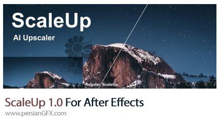 دانلود پلاگین ScaleUp برای افترافکتس - ScaleUp 1.0 For After Effects