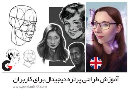 دانلود آموزش طراحی پرتره دیجیتال برای کاربران مبتدی و پیشرفته - Digital Portrait Drawing