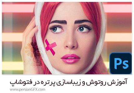 دانلود آموزش پیشرفته روتوش و زیباسازی پرتره در فتوشاپ - Photoshop Professional Beauty Retouching