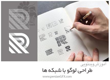 دانلود آموزش طراحی لوگو با شبکه ها: سبک بی انتها از اشکال ساده - Logo Design With Grids