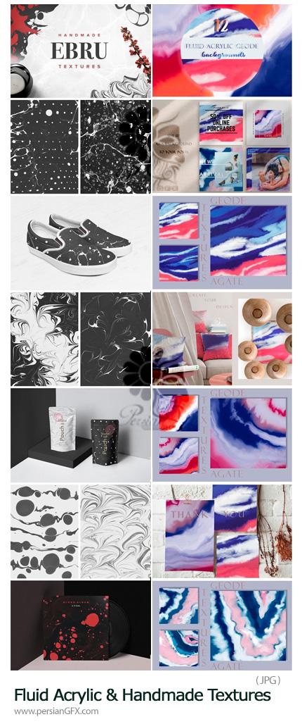 دانلود مجموعه تکسچر های ابر و بادی و اکریلیک مایع - Fluid Acrylic And Handmade Textures